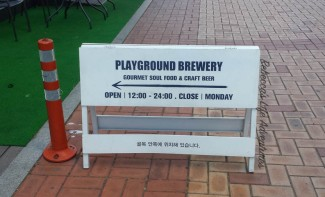 Playground Sign 1