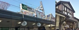 Difference entrances of Harajuku Station.